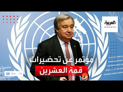 شاهد مؤتمر صحافي لأمين عام الأمم المتحدة في إطار التحضيرات لقمة العشرين