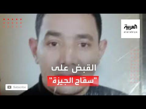 شاهد تفاصيل مُرعبة عن جرائم سفاح الجيزة  التي هزت مصر
