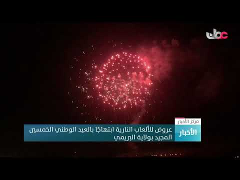 عروض للألعاب النارية ابتهاجًا بالعيد الوطني الـ50 في البريمي