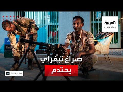 شاهد حسم الصراع في تيغراي يقترب وسط قلق دولي