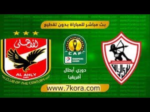 شاهد الأهلي يصطدم بالزمالك في نهائي دوري أبطال أفريقيا
