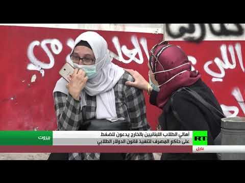 شاهد أهالي الطلاب اللبنانيين بالخارج يدعون إلى الضغط على حاكم مصرف لبنان