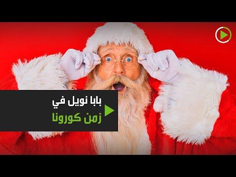 شاهد بابا نويل يعمل عبر الإنترنت بسبب كورونا لإكمال تقليد عيد الميلاد في بريطانيا