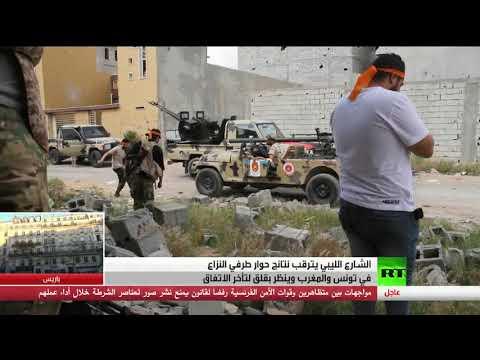 شاهد الشارع الليبي يترقب نتائج حوار طرفي النزاع في تونس والمغرب