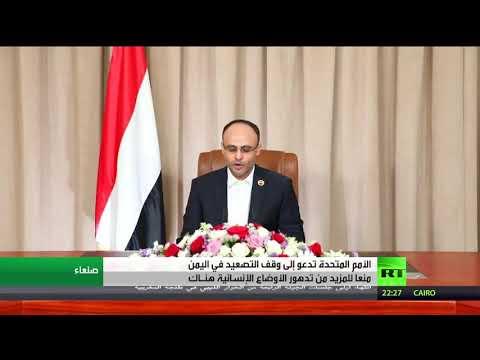 شاهد الأمم المتحدة تدعو أطراف النزاع في اليمن إلى وقف التصعيد لمنع  تدهور