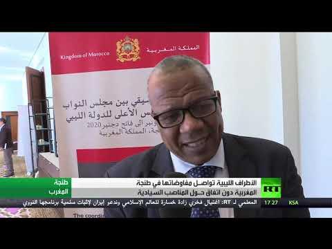 شاهد الأطراف الليبية تواصل مفاوضاتها في المغرب دون اتفاق حول المناصب السيادية