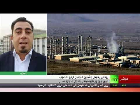 شاهد الرئيس روحاني يعارض رفع تخصيب اليورانيوم