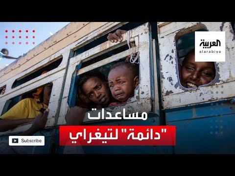شاهد الحكومة الإثيوبية تسمح بدخول المساعدات بشكل آمن ودائم لتيغراي
