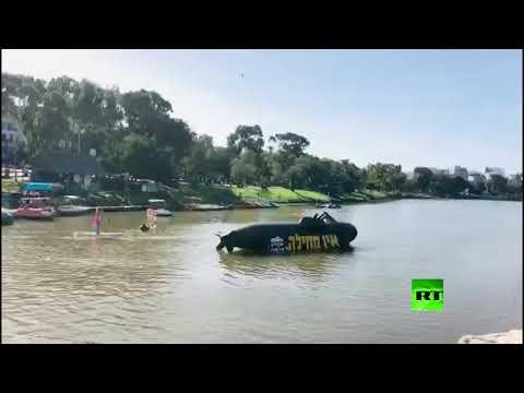 غواصات وهمية في نهر في تل أبيب احتجاجًا على نتنياهو