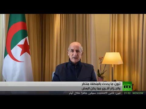 شاهد الرئيس تبون يؤكد أن الجزائر أقوى مما يظن البعض