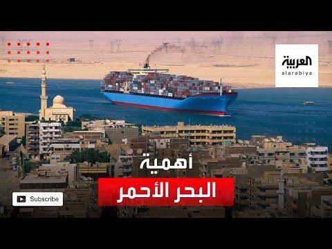شاهد البحر الأحمر شريان تجارة لـ20 دولة