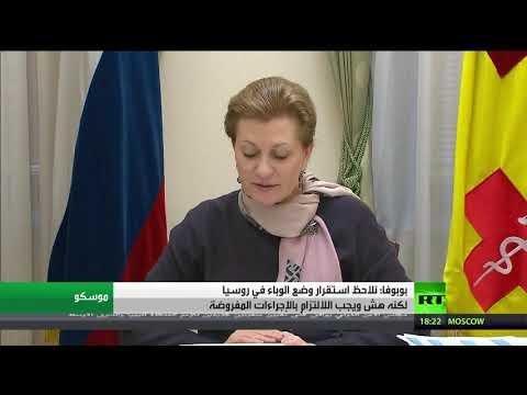 شاهد روسيا تعمل على تطوير 26 لقاحًا ضد فيروس كورونا