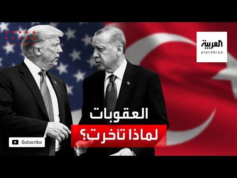 أسباب تأخّر إدارة ترامب في فرض عقوبات على تركيا