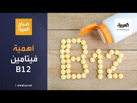 تعرّف على أهمية فيتامين b 12 لمكافحة الشيخوخة وضعف نمو الأطفال