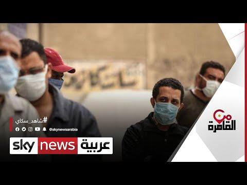 شاهد ترقُّب لبدء توزيع اللقاحات الخاصة بفيروس كورونا في مصر