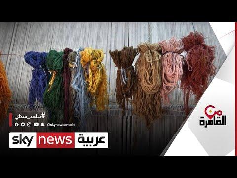 شاهد النسيج اليدوي المصري يدخل قائمة اليونسكو للتراث الثقافي