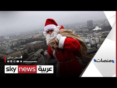 شاهد عناصر شرطة يتنكرون بزي بابا نويل للقبض على عصابة خطيرة بالبيرو