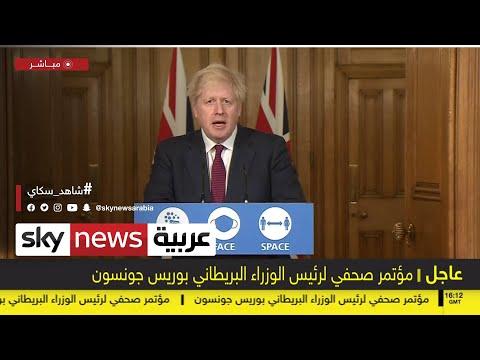 شاهد مؤتمر صحافي لرئيس الوزراء البريطاني بوريس جونسون
