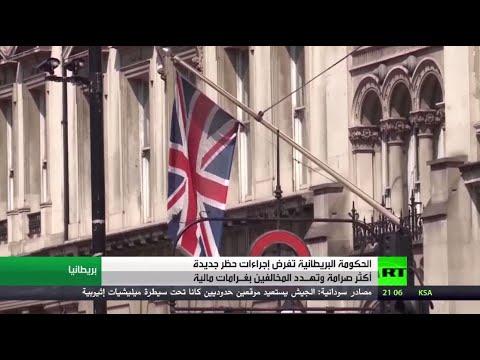 شاهد الحكومة البريطانية تفرض إجراءات حظر جديدة أكثر صرامة