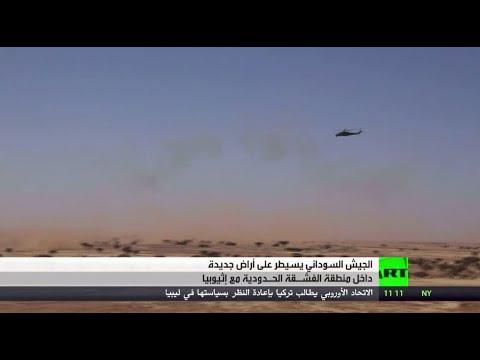 شاهد جيش السودان يتمكن من استعادة موقعين حدوديين من إثيوبيا