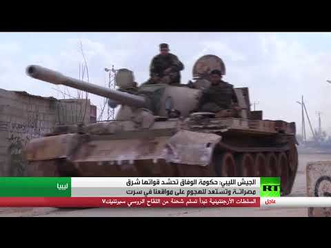 شاهد الجيش الليبي يؤكد رصدنا تحشيدًا عسكريًا شرق مصراتة