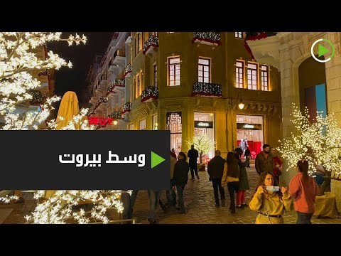 شاهدالعاصمة اللبنانية بيروت تتزين لمناسبة عيد الميلاد