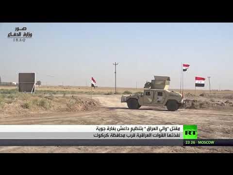 شاهد قوات التحالف الدولي تؤكد مقتل أبو ياسر العيساوي