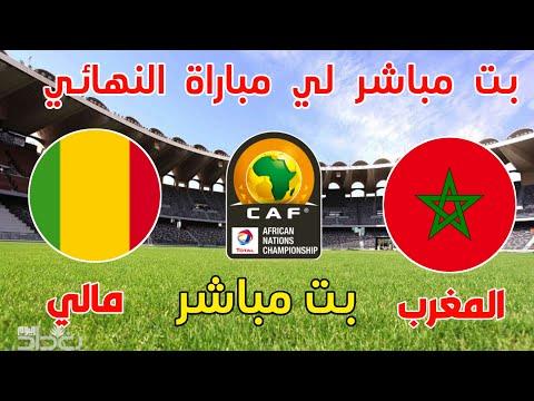 شاهد بت مباشر لي مباراة المغرب ضد مالي