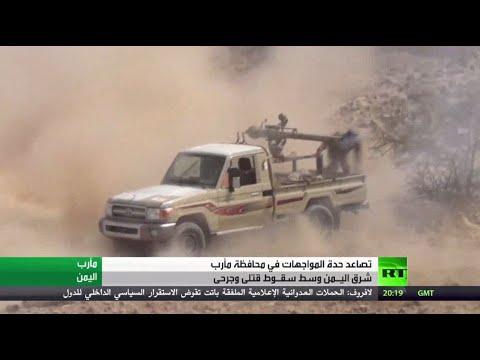 شاهدتصاعد حدة المواجهات في محافظة مأرب شرق اليمن