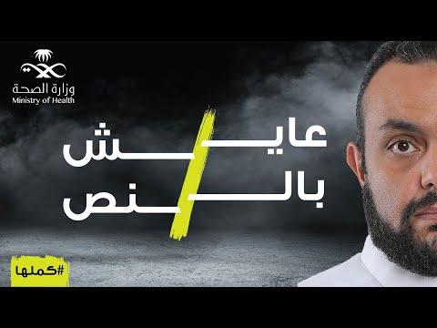 حملة سعودية لاستكمال التحصين ضد فيروس كورونا