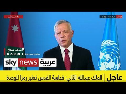 كلمة العاهل الأردني الملك عبدالله الثاني أمام الجمعية العامة للأمم المتحدة