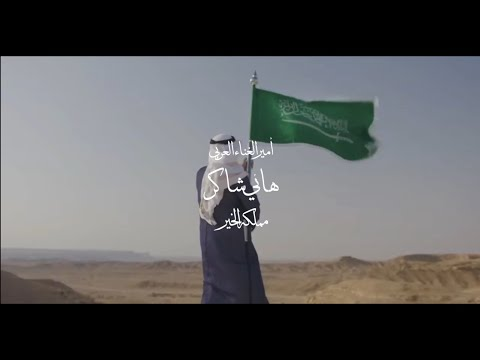 هاني شاكر يُطلق أغنية مملكة الخير احتفالاً باليوم الوطني السعودي الـ 91