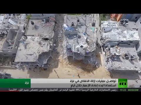 عملية إعادة الإعمار في قطاع غزة ستبدأ خلال أيام
