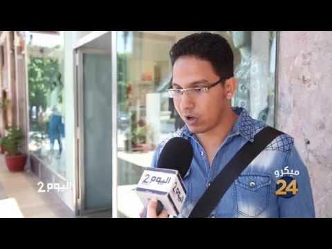 المغرب اليوم  - جدل في الشارع المغربي بشأن خطبة الشوباني والوزيرة بنخلدون