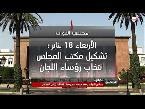 المغرب اليوم  - مجلس النواب ينتخب رئيسه وهياكله في جلسة عمومية