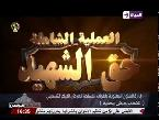 المغرب اليوم  - بالفيديو القوات المسلحة المصرية تعرض الفيلم التسجيلي للشعب جيش يحميه