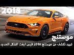 المغرب اليوم  - بالفيديو سيارة فورد موستناغ 2018 تحصل على فيس ليفت جديد