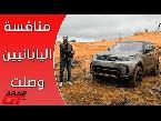 المغرب اليوم  - بالفيديو مواصفات مركبة لاند روفر ديسكفري 2017