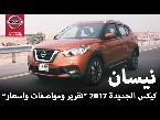 المغرب اليوم  - بالفيديو سيارة نيسان كيكس 2017 الجديدة تصل إلى السعودية