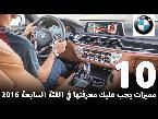 المغرب اليوم  - بالفيديو 10 مميزات يجب  معرفتها في سيارة بي إم دبليو الفئة السابعة الجديدة