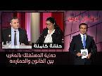 المغرب اليوم  - شاهد حماية المستهلك في المغرب بين القانون والممارسة