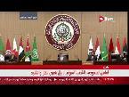 المغرب اليوم  - شاهد كلمة العاهل السعودي الملك سلمان بن عبد العزيز