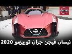 المغرب اليوم  - بالفيديو تعرف على نيسان فيغن غران توريزمو 2020 الاختبارية لتصاميم المستقبل