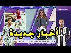 المغرب اليوم  - شاهد  آخر أخبار الصحف العالمية والعربية