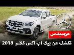 المغرب اليوم  - شاهد  مرسيدس تكشف عن سيارتها بيك اب اكس كلاس 2018