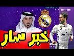 المغرب اليوم  - شاهد خبر سار لجماهير ريال مدريد