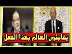 المغرب اليوم  - شاهد مفاجأة كبيرة من ورثة الملياردير ميلود الشعبي