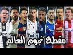 المغرب اليوم  - أقوى مقطع لنجوم العالم في كرة القدم العالمية