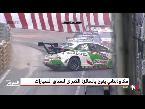 شاهد تتويج المهدي بناني بالجائزة الكبرى لسباق السيارات في مكاو