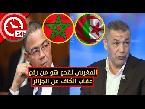 شاهد القجع هو من رفع عقوبة الكاف عن الجزائر